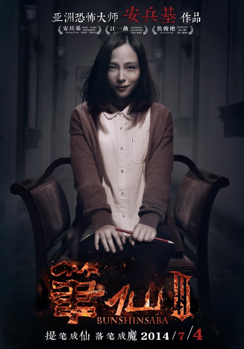 Phim Bút Tiên